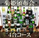 【特吟1合プレゼント】菊姫頒布会 4合コース【菊姫4合+熟成酒1合】