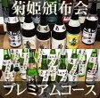 【特吟1合プレゼント】菊姫頒布会 プレミアムコース【菊姫定番酒1升+熟成酒4合】
