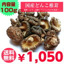 【送料無料!】1000円ポッキリ!110g入!得用どんこ椎茸
