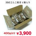 【送料無料!】100g×4個入!!当店自慢の国産どんこ干し椎茸を、お値引特価! 干ししいたけ 干しシ