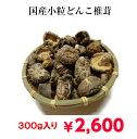 【送料無料!!】たっぷり300g入り!国産 小粒どんこ椎茸!見た目は可愛いですが、味や風味は本物です!!