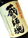芋焼酎 かめ壺貯蔵 蔵の師魂 1800ml 【九州 鹿児島 本格焼酎 地酒 コシヒカリ】