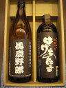 山都酒造飲み比べセット(馬鹿野郎・はげあたま)化粧箱付き【九州熊本本格焼酎地酒】