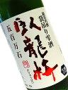 袋吊り雫酒とは、もろみを詰めた袋を吊るし、 人工的な圧力を加えず自然に滴る雫だけを集めたお酒のこと。 お酒の美味い部分だけを抽出できる手法で、 華やかで澄んだ味わいになるため、 主に鑑評会出品酒など最高級の日本酒で用いられます。 袋吊りゆえのフルーティーで優雅な香りと、 五百万石特有のキレのある後味は、 臥龍梅ファンの方はもちろん、日本酒通の方をも唸らせます。 季節数量限定の人気商品ですのでお早めに! 製造元三和酒造株式会社(静岡県) 内容量720ml 原材料米、米麹 アルコール度数16〜17度 保管方法冷蔵保存の上、開封後はお早めにお召し上がりください 原料米富山県産五百万石 精米歩合55% 日本酒度+5 酸度1.4