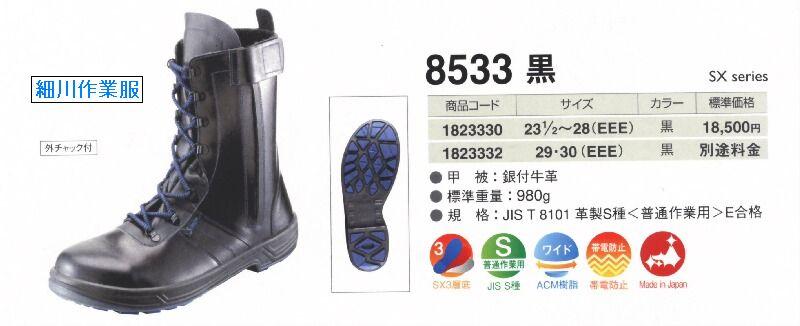 【半額以下】安全靴シモン【WS 33黒】トリセオ高級安全靴EEE外チャック付き8533から品番が変わりました。