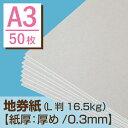 地券紙 A3 (L判16.5kg)【紙厚:厚め(0.3mm)】【Sセット・50枚】【※送料別】インクジェット印刷可能