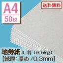 地券紙 A4 (L判16.5kg)【紙厚:厚め(0.3mm)】【Sセット・50枚】 【送料無料(DM便配送)】インクジェット印刷可能