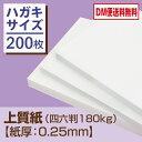 【DM便なら送料無料】上質紙 ハガキサイズ(四六判180kg)【紙厚:特厚(約0.25mm)】【Mセット・200枚】ハガキと同等の厚みの、白い上質紙です。