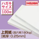【DM便なら送料無料】上質紙 ハガキサイズ(四六判180kg)【紙厚:特厚(約0.25mm)】【Sセット・100枚】ハガキと同等の厚みの、白い上質紙です。