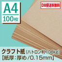 【DM便なら送料無料】クラフト紙 A4 (ハトロン判108kg)【 紙厚:厚め(約0.15mm)】【Sセット・100枚】 やや厚手のクラフト紙