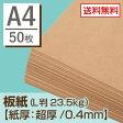 板紙 A4 (L判23.5kg)【紙厚:超厚(0.4mm)】【Sセット・50枚】 【送料無料(DM便配送)】インクジェット印刷可能・特厚クラフト紙より厚い!
