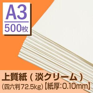 上質紙(淡クリーム)A3 (四...