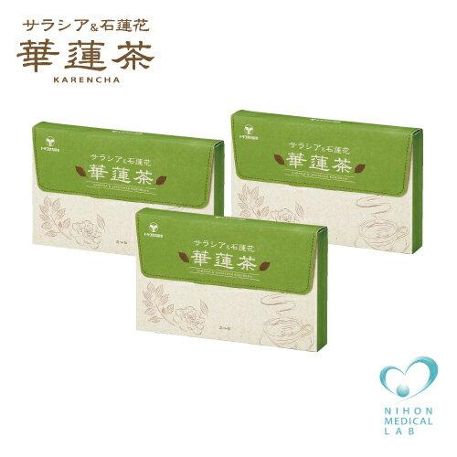 サラシア&石蓮花 華蓮茶(カレンチャ)【送料無料】1g×30包入×3箱セット