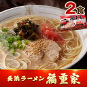 博多長浜ラーメン「福重家」こってりとしたコクのあるスープに細麺が絡む。博多長浜の味を今に引き継ぐ絶品のとんこつラーメン(2食袋入り)※ご注文日より1週間以内に発送