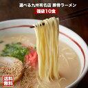 選べる九州有名店豪華とんこつラーメン福袋10食セット【送料無...