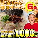 【送料無料】博多の名物屋台「小金ちゃん」とんこつラーメン!6食セット【20bai】TVで