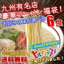 選べる九州有名店豪華とんこつラーメン福袋6食セット【送料無料...
