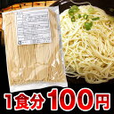 九州 博多ラーメン 替え玉 細麺 ストレート(1玉100g)コシのある...