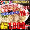 選べる九州有名店豪華とんこつラーメン福袋10食セット【送料無料】博多とんこつ、熊本