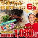 博多の名物屋台「小金ちゃん」とんこつラーメン!6食【送料無料】ご当地ラーメン豚骨ラーメン◯小金ちゃん