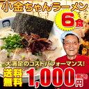 【送料無料】博多の名物屋台「小金ちゃん」とんこつラーメン!6食セットTVで紹介された行列屋台の豚骨ラ