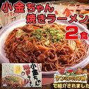 博多屋台の名物料理 『小金ちゃん焼きラーメン』 秘密のケンミンSHOWで紹介された絶品グルメ 大行列