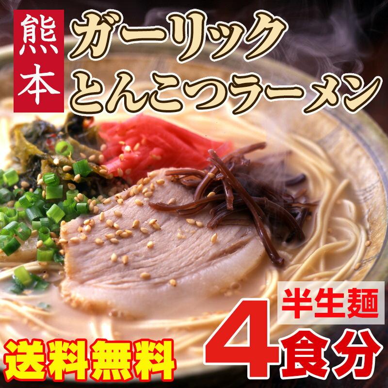 熊本ガーリックとんこつラーメン