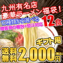 お歳暮 九州有名店とんこつラーメン福袋12食セット【ギフト用】3種類選べて12食送料無