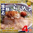 【九州人気名店シリーズ】鹿児島 塩ラーメン麺's らぱしゃ(4食セット)★お得なご家庭用エコパック【