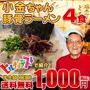 1000円 送料無料 ポッキリ 博多の名物屋台「小金ちゃん」...