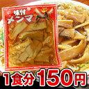 九州 博多名物 味付メンマ めんま 70g 絶妙な味付けで、ピリッと辛い絶品!【02P03Dec16】◯味付メンマ70g