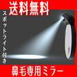 鼻毛 鏡 LED ミラー 10倍 拡大鏡 LEDライト付き エチケットミラー クロシェ (鼻毛ケア用 10倍拡大鏡)【電池付き 送料無料 】[ clochette ]ドットジャパン