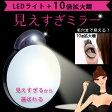 LEDミラー コンパクトミラー 手鏡 10倍 拡大鏡 LEDスポットライト付き 細かいメイク用 10倍ミラー ( アイメイク 鼻毛 まつげ まついく ケア用 10倍拡大鏡)【メーカー直販品】 電池付き 送料無料