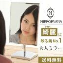 【ヨーロッパで人気】 Mirrorvana ベーシック スタンドミラー 卓上ミラー 卓上鏡 高級 鏡ノンフレーム ギフト 人気 ランキング シンプル おしゃれ