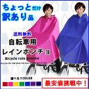 【秋の長雨sale】 訳あり 自転車 レインポンチョ (収納袋付) オックスフォード生地 レインコー