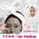 ヘアバンド カチューシャ 洗顔タオル うさみみヘアターバン メール便送料無料 ヘアゴム ターバン 洗顔ゴム
