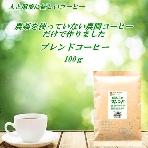◆無農薬栽培コーヒーブレンド 100g 無農薬...の紹介画像2