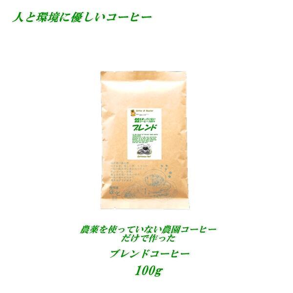 ◆無農薬栽培コーヒーブレンド 100g 無農薬・...の商品画像