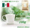 ◆メキシコ  ニューメキシコ農園  100gレインフォレストアライアンス(RA)認証 ♪人と環境に優しいコーヒー♪ 安心・安全・焼きたて煎りたて美味しいコーヒー