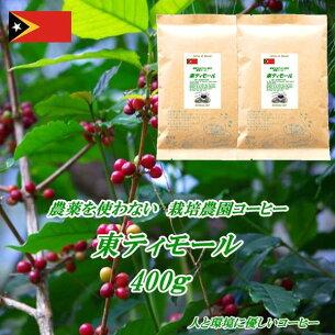 東ティモール コーヒー