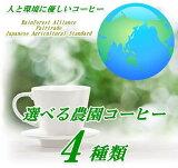 """◆いろいろ選べる""""人と環境に優しい""""コーヒー味比べセット各100g 4種 合計400g(約40杯分)【メール便】有機JAS/RA/FLO認証取得コーヒー豆【HLSDU】   02P04Jan15"""