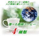 """◆いろいろ選べる""""人と環境に優しい""""コーヒーお楽しみお好みセット4種類のコーヒーを選べます【メール便送料無料】無農薬・有機栽培原料100%、RA/FLO認証取得..."""