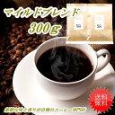 ◆マイルドブレンド  300g 【メール便送料無料】【HLS_DU】 焼きたて煎りたてコーヒー豆 美味しいコーヒー  02P01Apr16