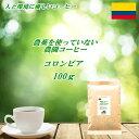 ◆無農薬栽培コーヒー・コロンビア 100g無農薬・有機栽培原料100%コーヒー豆♪人と環境に優しいコーヒー安心・安全・焼きたて煎りたて美味しいコーヒー