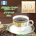 ◆無農薬・有機栽培原料100%農園コーヒー・グアテマラ 300g(約30杯分)【メール便送料無料】無