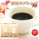◆秋味のブレンド コーヒー  300g(約30杯分)【メール便送料無料】レギュラー コーヒー オリジナル ブレンド コーヒー  02P28Sep16