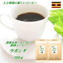 ◆無農薬・有機栽培原料100%コーヒー・ウガンダ  400g(約40杯分)【メール便送料無料】人と環