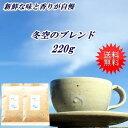 ◆冬空のブレンド 220g(約22杯分)【メール便送料無料】  02P26Mar16