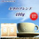◆冬空のブレンド 400g(約40杯分)【メール便送料無料】 02P26Mar16
