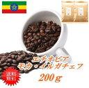 ◆エチオピア モカ・イルガチェフ 200g 【メール便送料無料】スペシャリティーコーヒー豆 焼きたて煎りたてコーヒー
